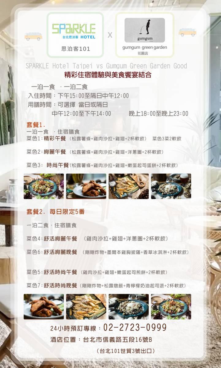 餐廳飯店海報_沒價格
